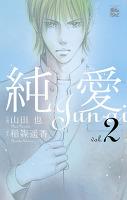 純愛(2)