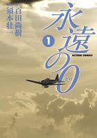 『永遠の0(1)』の電子書籍