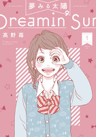 夢みる太陽(1)