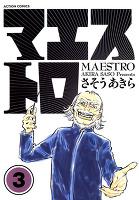 マエストロ(3)