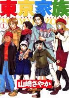 東京家族(1)