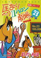 馬なり1ハロン劇場(23)