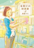 夜明けの図書館(2)