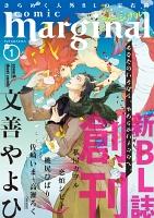 comic marginal(創刊号)