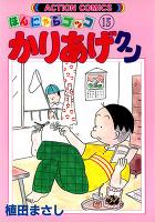 かりあげクン(15)
