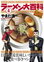 ラーメン大百科(4)