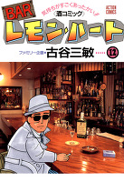 BARレモン・ハート(12)