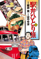 駅弁ひとり旅(14)