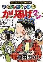 かりあげクン(49)