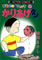 かりあげクン(4)