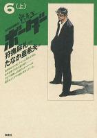 ボーダー(6)(上)