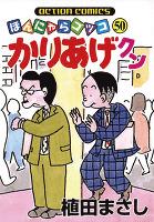 かりあげクン(50)