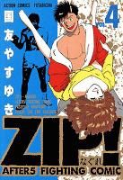 ZIP!-なぐれ-(4)