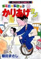 かりあげクン(13)