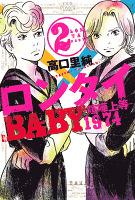 ロンタイBABY-喧嘩上等1974-(2)
