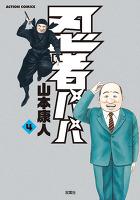 忍者パパ(4)
