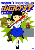 派遣戦士山田のり子(2)