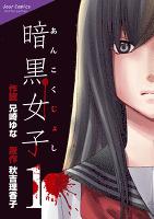 暗黒女子 【コミック】(1)