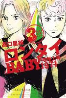ロンタイBABY-喧嘩上等1974-(3)