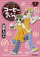 ぽこぽこコーヒー気分(1)