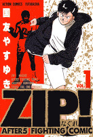 ZIP!-なぐれ-(1)