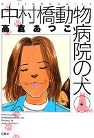 中村橋動物病院の犬(4)