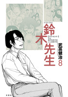 鈴木先生(8)