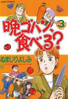 晩ゴハン、食べる?(3)