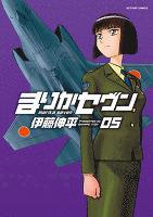 まりかセヴン(5)