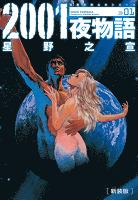 新装版 2001夜物語(1)