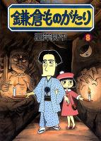 鎌倉ものがたり(8)