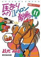 馬なり1ハロン劇場(11)