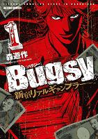 Bugsy ~新宿リアルギャンブラー~(1)
