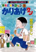 かりあげクン(8)