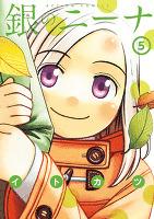 銀のニーナ(5)