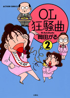 OL狂騒曲(2)