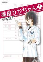 薬屋りかちゃん(1)
