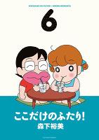 ここだけのふたり!(6)