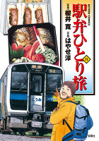 駅弁ひとり旅(11)