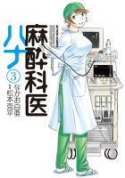 麻酔科医ハナ(3)