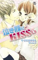 泣き顔にKISS(1)