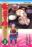 飯盛り侍(1)