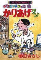 かりあげクン(30)