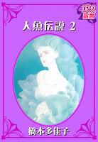 人魚伝説(2)