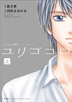 ユリゴコロ(コミック) 分冊版(1)