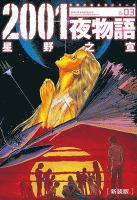 新装版 2001夜物語(3)
