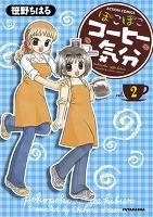 ぽこぽこコーヒー気分(2)