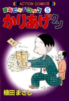 かりあげクン(5)