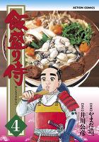 飯盛り侍(4)