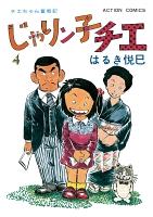 じゃりン子チエ【新訂版】(4)
